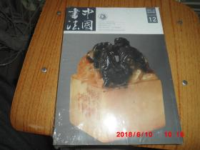 中国书法2014-12