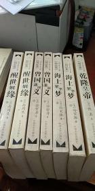 中国古典文学名著精品集:乾隆皇帝