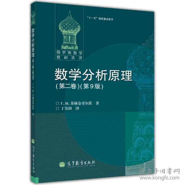数学分析原理(第二卷)