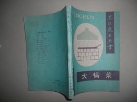 大锅菜--烹饪技术丛书