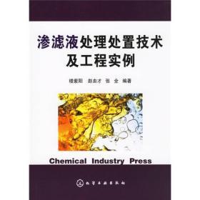 渗滤液处理处置技术及工程实例