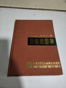 中华人民共和国分省地图集(无书衣)