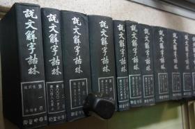 1966年商务印书馆大32开精装:说文解字诂林及补遗  12册全