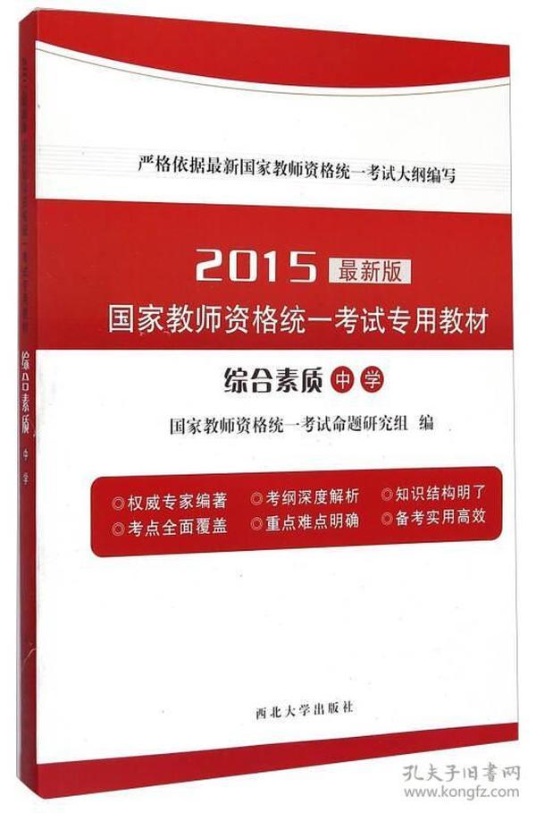 2015-中学-综合素质-最新版