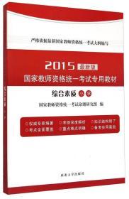 2015-小学-综合素质-最新版