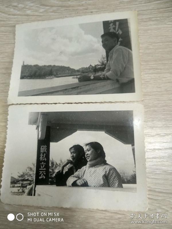 文革照片:在某公园照片两张(破私立公口号)