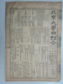 民国报纸《北京大学日刊》1925年第1669号 8开2版  有国文读书会会章等内容