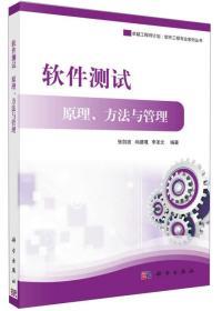 卓越工程师计划·软件工程专业系列丛书·软件测试: 原理、方法与管理