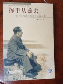 挥手从兹去:毛泽东的诗人形象与诗性世界