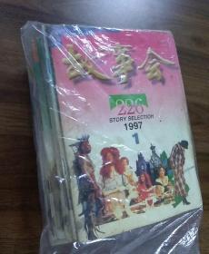 《故事会》1997年第1一12期合售