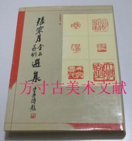 张寒月金石篆刻选集  上海古籍出版社1992年1印2200册硬精装 品好未翻阅