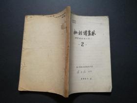 批判谭震林1、2(两册合售,第一册封底有破损,不伤字,见图)