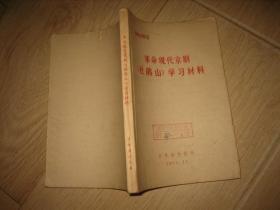 革命现代京剧《杜鹃山》学习材料