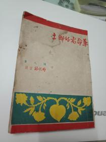 少见四十年代报导东江纵队的革命文献《革命者的乡土》