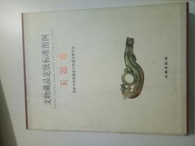 文物藏品定级标准图例(玉器卷)