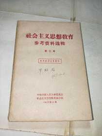 社会主义思想教育参考资料选辑 第三辑