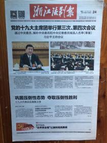 浙江法制报(2017年10月24日,党的十九大主席团举行第三次第四次会议)