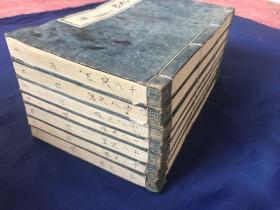 1868年出版「增注十八史略」原装一套7厚册全,品相完好,开本尺寸22.6×15.4CM,收录中国三皇五帝夏商周开讲直至南宋,介绍各朝代帝王将相,重大历史事件均有记载