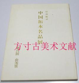 稀少资料 中国拓本名品展图录  特别陈列 图录 平成9年(1997) 由源社 精品拓本多数