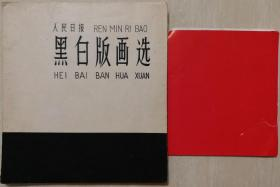 """中国版画家协会主席王琦木刻""""鸿鹄志,静观""""等拓片附《黑白版画选》签名"""