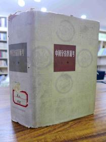 中国分省医籍考 上下 两册全(上册1984年一版一印 下册1987年一版一印 仅印3500册)