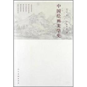 中国绘画美学史