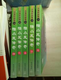 陆小凤传奇:绘图珍藏本(全五册)