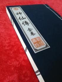 神仙传葛洪宣纸线装书仿古籍国学结缘经书竖排繁体字珍藏刘氏书坊