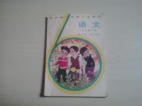 全日制六年制小学课本 语文:第一册