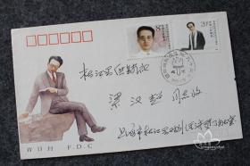 鑫阳斋。纪念邮票首日封。J157瞿秋白同志诞生九十周年。