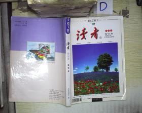 读者 春季卷 合订本 2010 1-6、