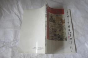 蒙古国货币图录