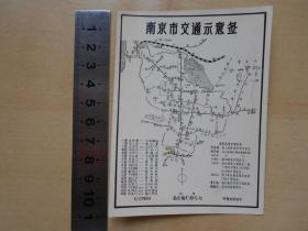 文革,照片版【南京交通示意图】文革新地名