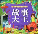 (正版jy): 小树苗经典文库--影响孩子一生的经典名著书(注音美绘