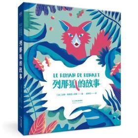 列那狐的故事(儿童读物)