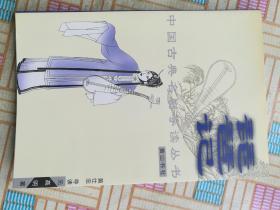 中国古典名剧导读丛书:琵琶记