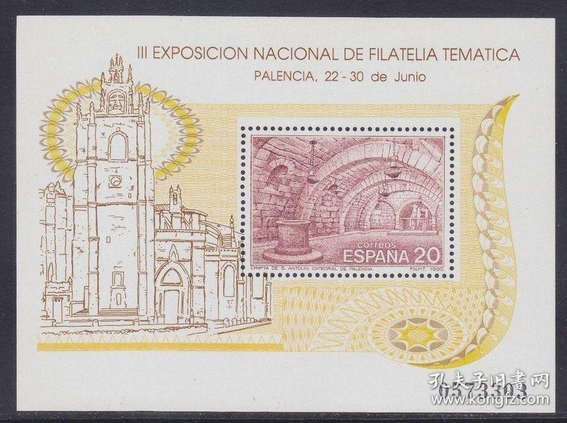 『西班牙邮票』 1990年 全国邮展  帕伦西亚大教堂 雕刻版 M全新