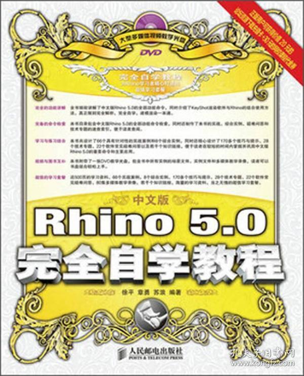 中文版Rhino 5.0完全自学教程 zhong wen ban Rhino 5.0 wan quan zi xue jiao cheng 专著 徐
