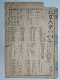 民国报纸《北京大学日刊》1925年第1668号 8开2版  有法律四年参观表等内容