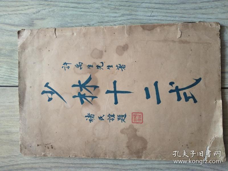少林十二式  民国武术书,褚民谊题签