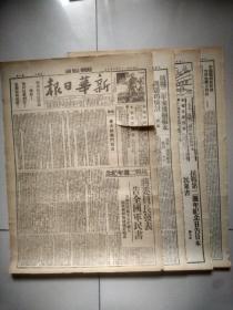 蒋委员长发表告全国军民书 抗战第二周年纪念日告日本民众书