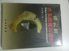 《祥云轩古玉收藏与研究》全新带塑封