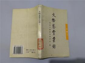 文物鉴赏丛录:玉器(全二册)