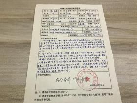 科技类收藏:机械工业部第七设计研究院高级工程师赵友安手稿一页