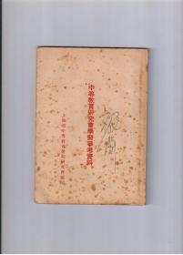 《中等教育研究会学习参考资料》1951年8月上海市中等教育暑期研究会编印 建国初期上海教育文献 有毛主席文章