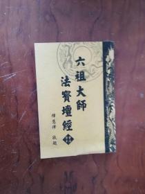 【六祖大师法宝坛经 曹溪原本