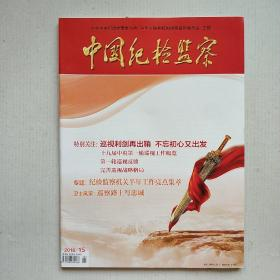 《中国纪检监察》(半月刊)2018年第15期(总第569期)