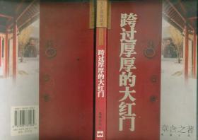 跨过厚厚的大红门(16开本/附插图100余幅)篇目见书影/正版