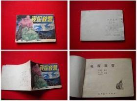 《夜探敌营》,辽美1984.8一版一印85万册,6133号,连环画