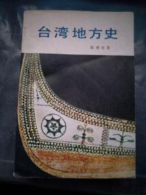 台湾地方史